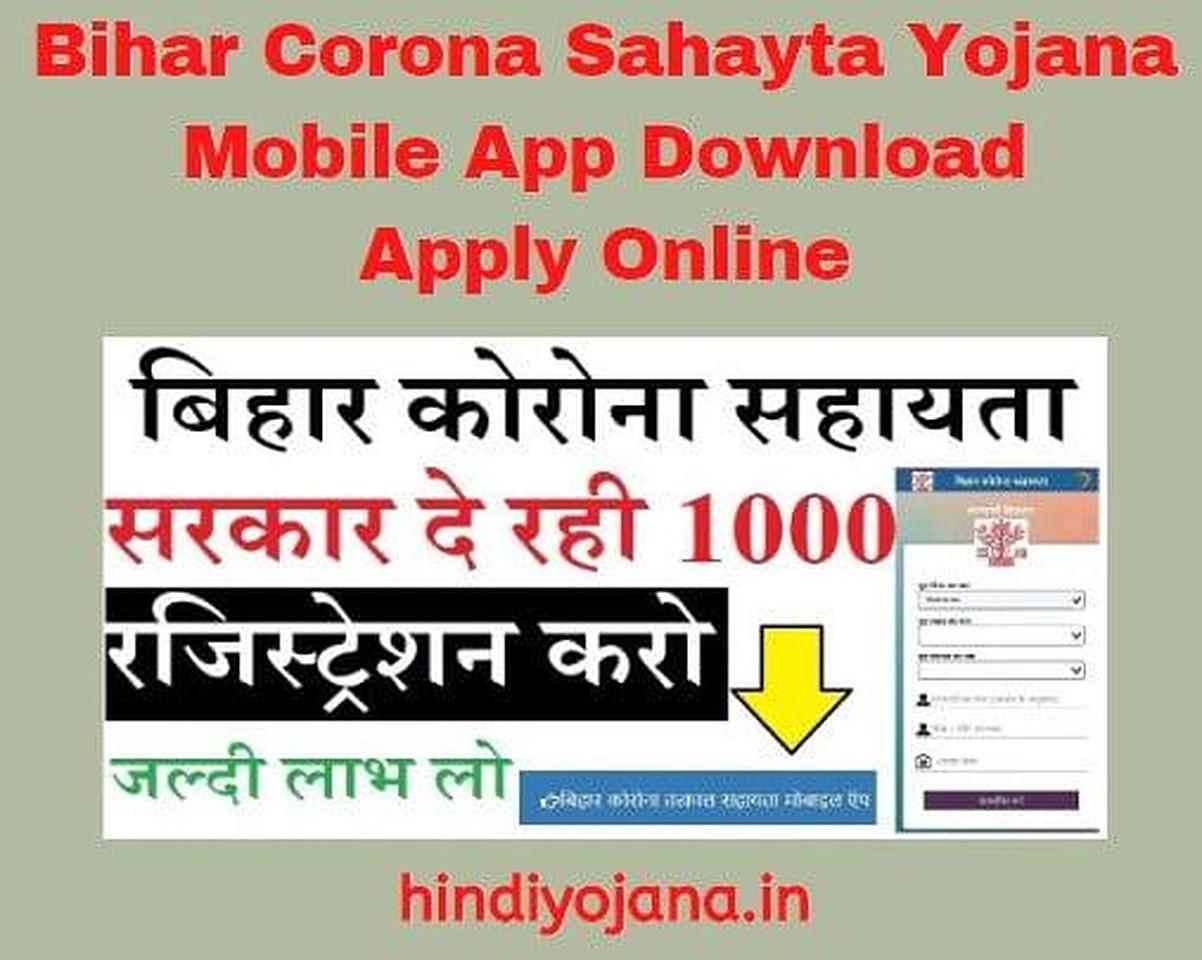 Bihar Corona Sahayta Yojana