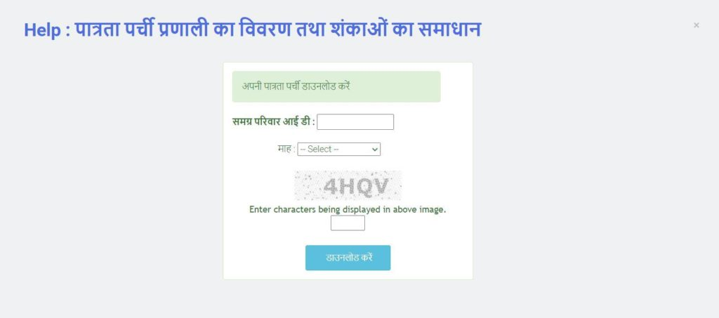 NFSA MP Ration Card Eligibility Slip Download