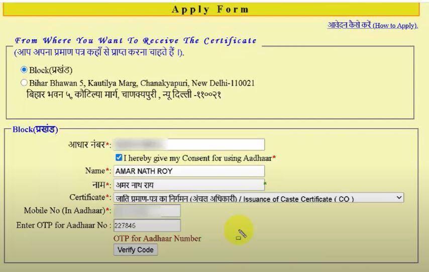 Apply Caste Certificate Online