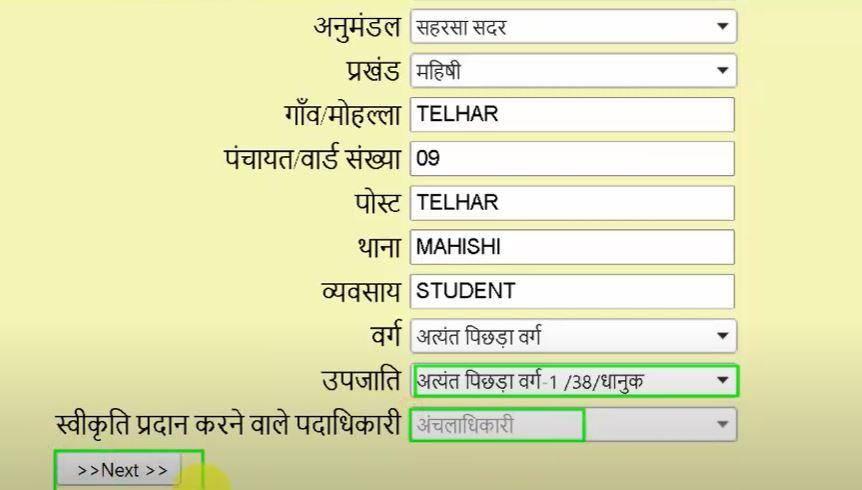 Apply Caste Certificate Online 2021