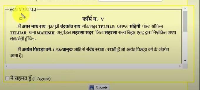 Apply Bihar Caste Certificate Online