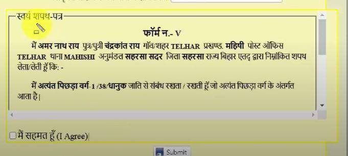 Apply Caste Certificate Online RTPS