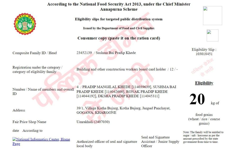 NFSA MP Ration Card Slip Download