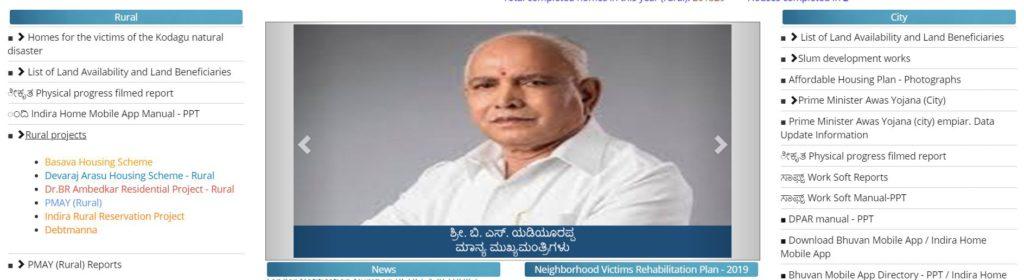Basava Vasathi Yojana 2021