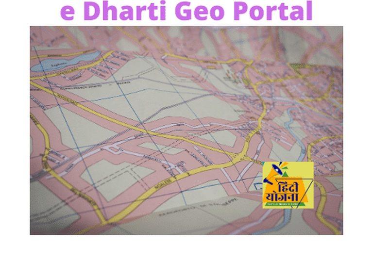 e Dharti Geo Portal