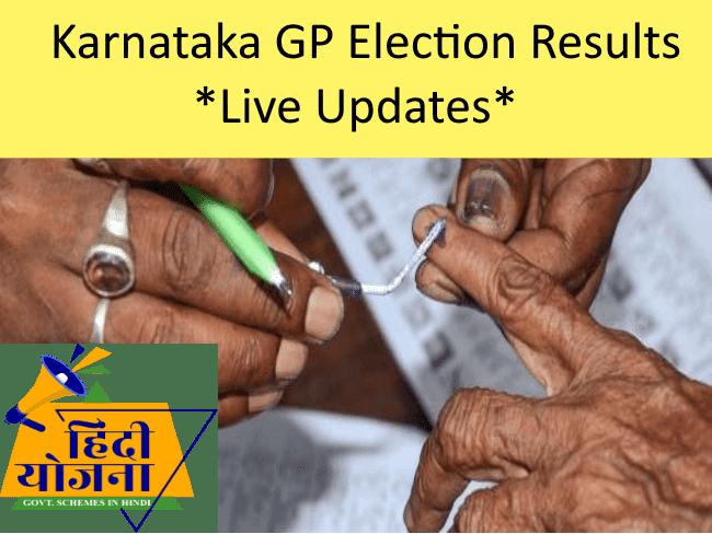 karsec gp election result live
