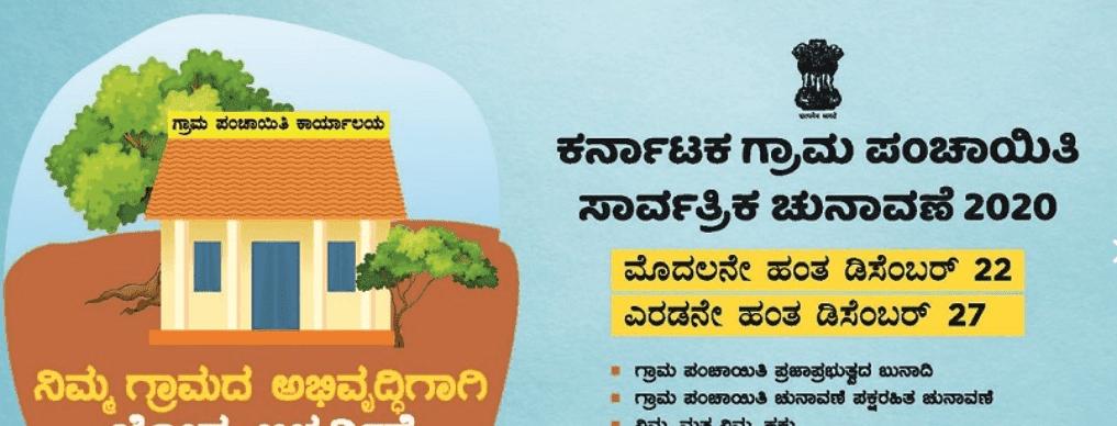 Karnataka Panchayat election live result update 2021