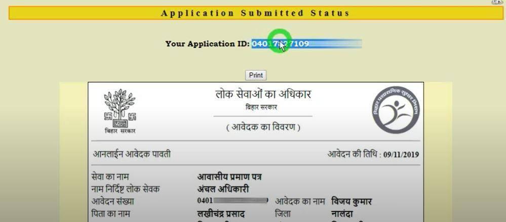 Bihar RTPS Application Status