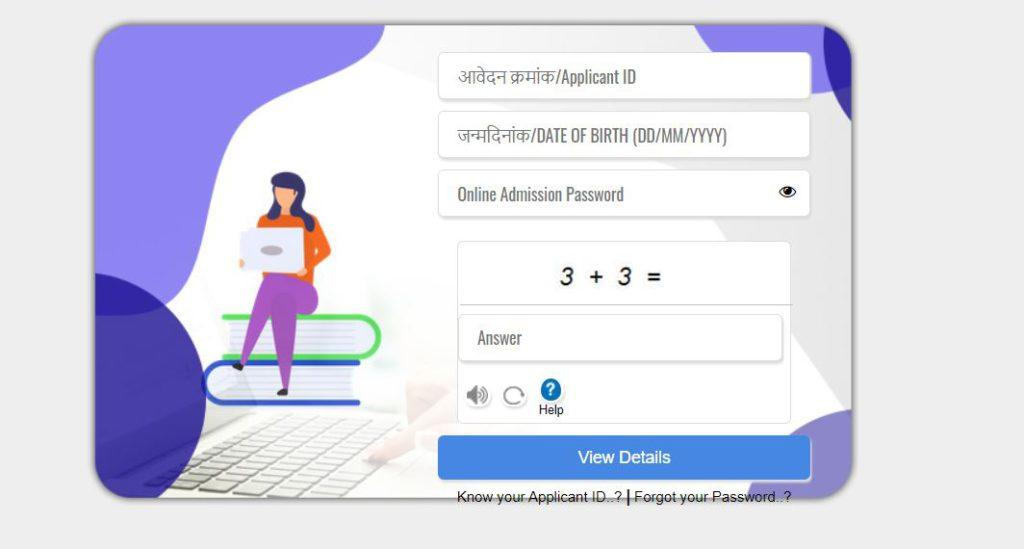 How to Login on MP Online e-Pravesh Portal