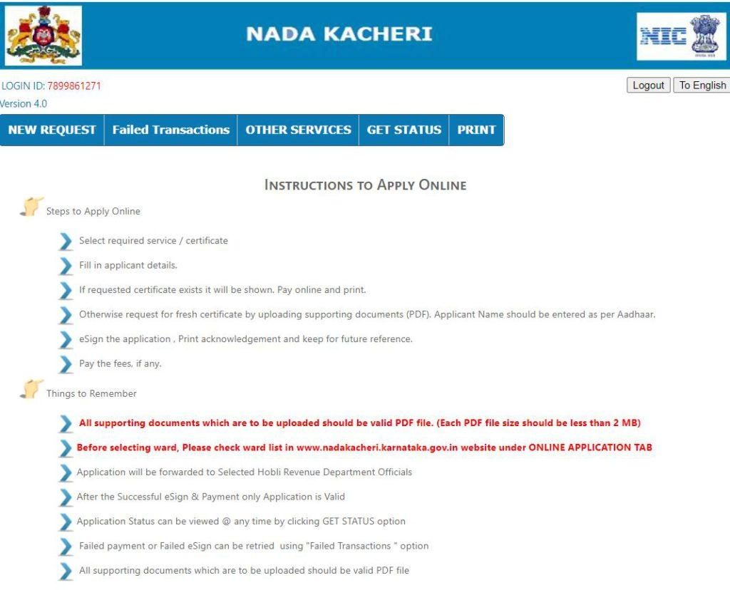 Apply/Download Caste Certificate Online