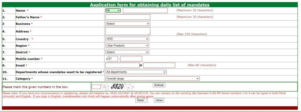 Application Form to View Daily Mandates List
