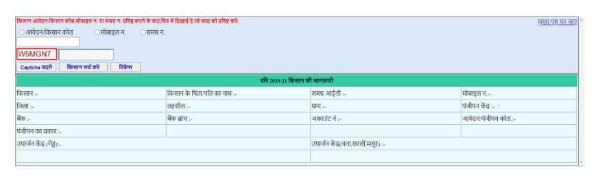 Online Kisan/Farmer Registration Form 2021