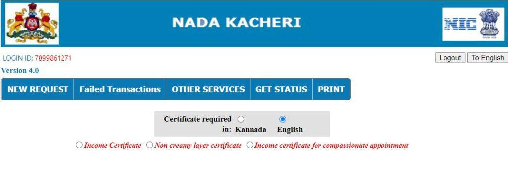 Apply/Download Income Certificate Online