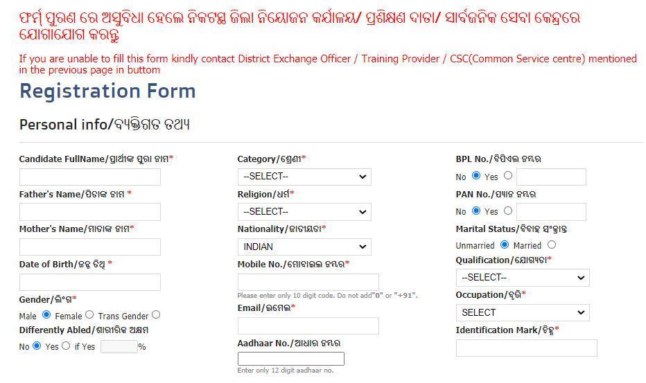 OSEM Job Seeker Registration Form 2021