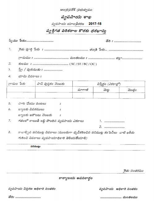 Tractor Subsidy Online Application / Registration Form 2021