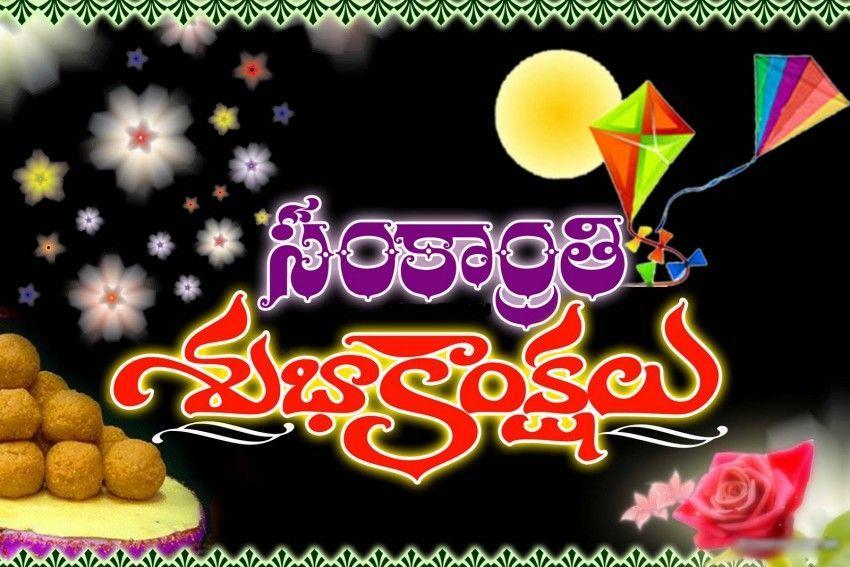 Happy Pongal Telugu Status