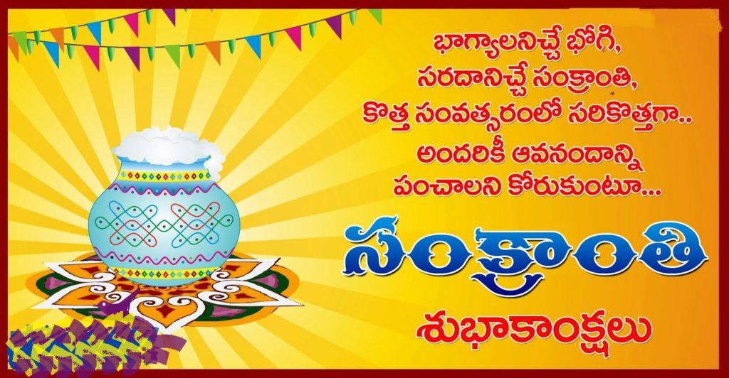 Happy Pongal 2021 Telugu