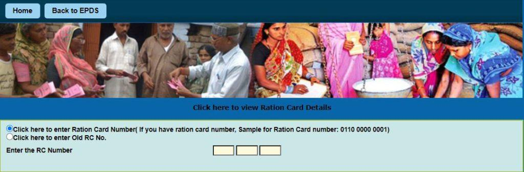 How to Search Ration Card by Name