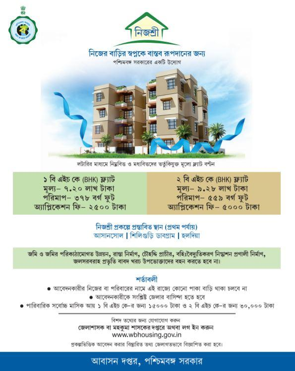 West Bengal Nijashree Yojana