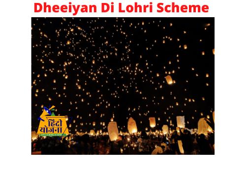 Dheeiyan Di Lohri Scheme Punjab