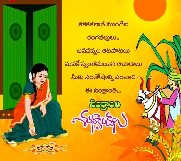 Happy Sankranti 2021 Telugu