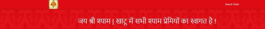 Khatu Shyam Ji Darshan 2021 | Online Booking, Registration Form @shrishyamdarshan portal