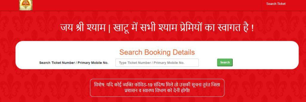 Search Khatu Shyam Ji Darshan Tickets Online