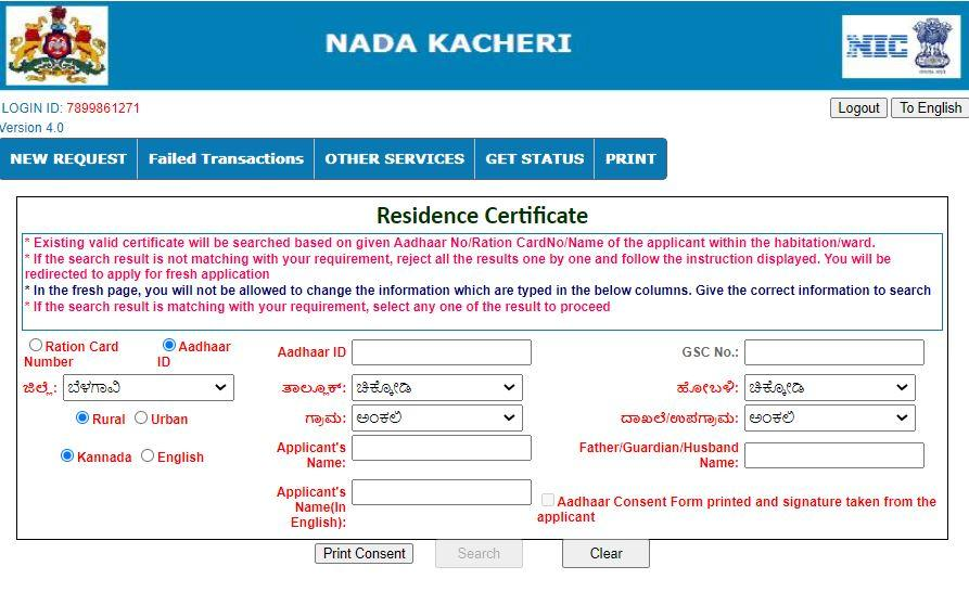 Apply/Download Residence Certificate Online