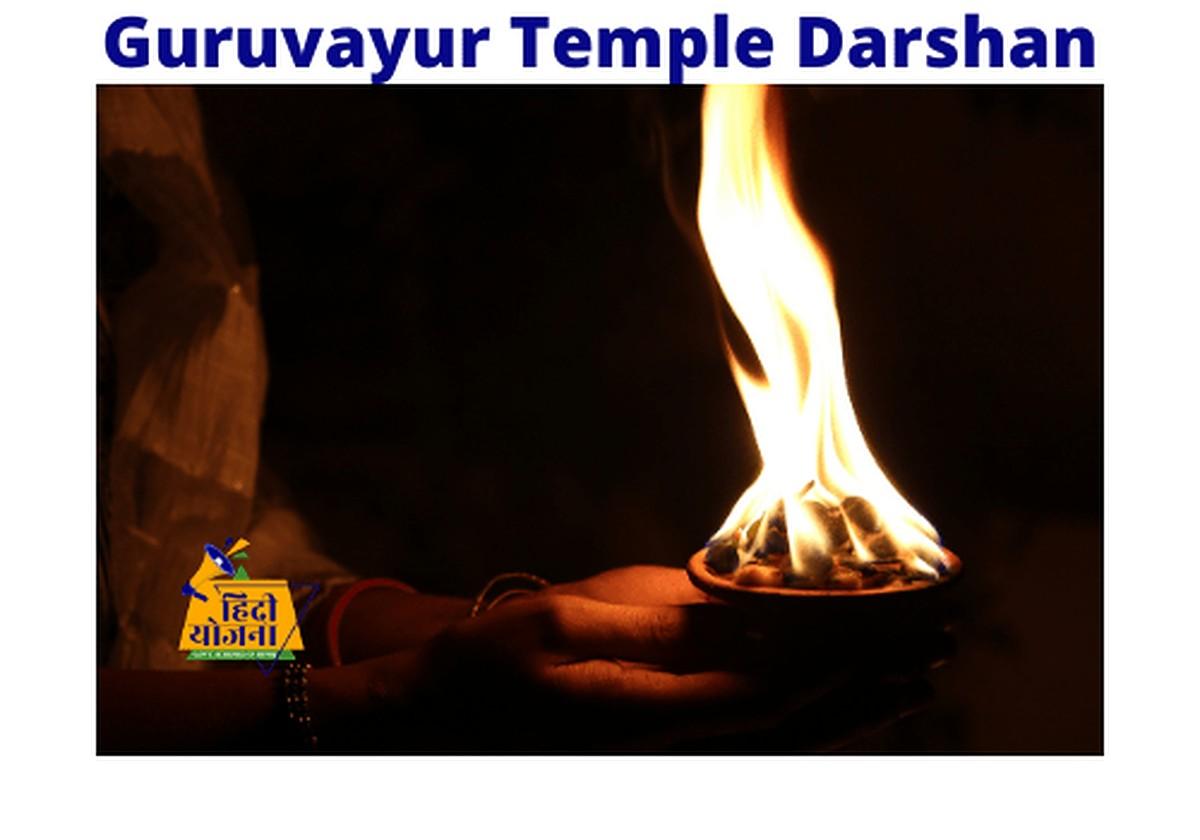 Guruvayur Temple Darshan