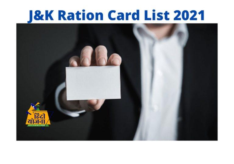 J&K (Jammu & Kashmir) Ration Card List 2021