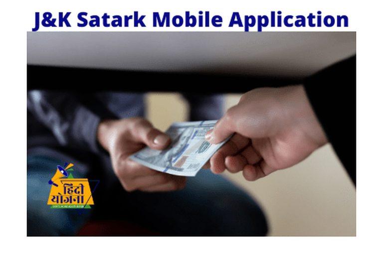 J&K Satark Nagrik Mobile App