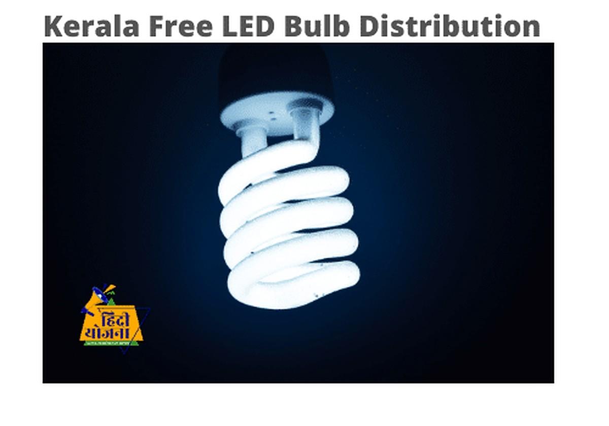 KSEB Kerala Free LED Bulb Distribution 2021