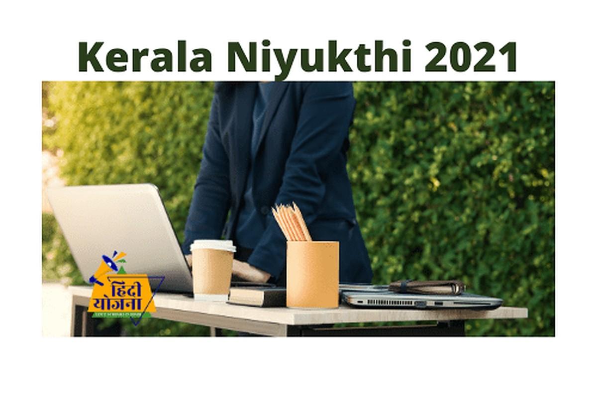 Kerala Niyukthi 2021