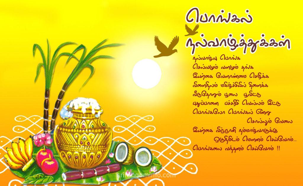Happy Pongal 2021 Wishes
