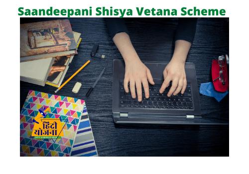 Saandeepani Shisya Vetana Scheme