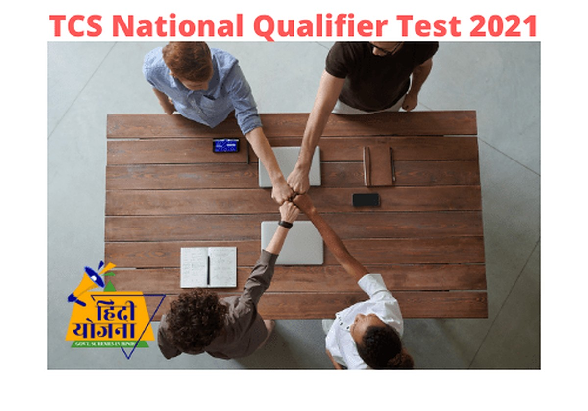 TCS National Qualifier Test 2021