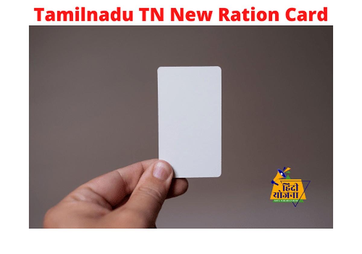 Tamilnadu TN New Ration Card