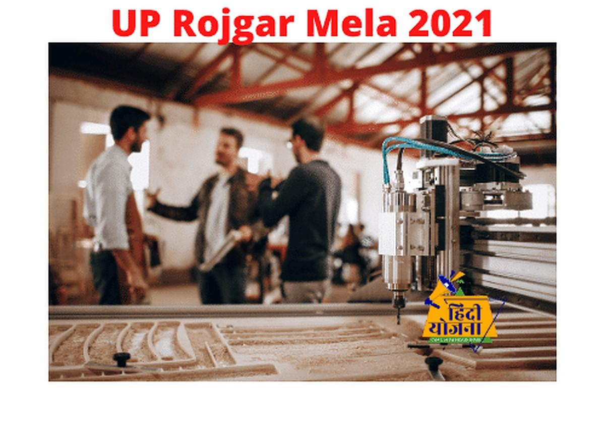 UP Rojgar Mela 2021