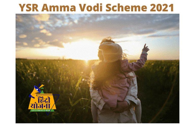 YSR AP Amma Vodi Scheme 2021