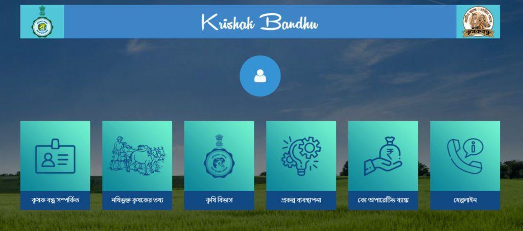 Procedure to Check Krishak Bandhu Beneficiary List