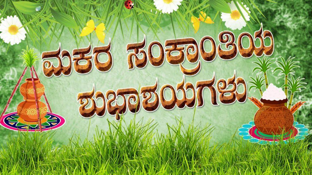Happy Pongal 2021 Wishes Kannada