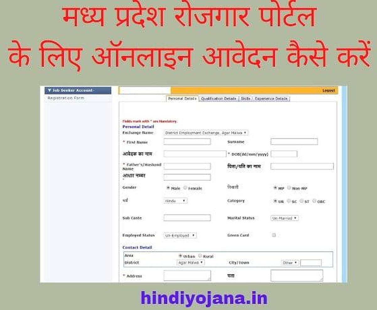 Madhya Pradesh Employment Registration