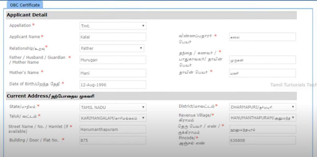 Apply / Download OBC Community Certificate Online @ tnesevai.tngov.in