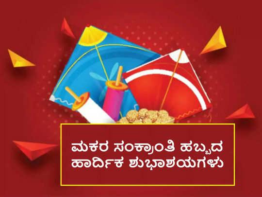 Happy Sankranti 2021 Kannada