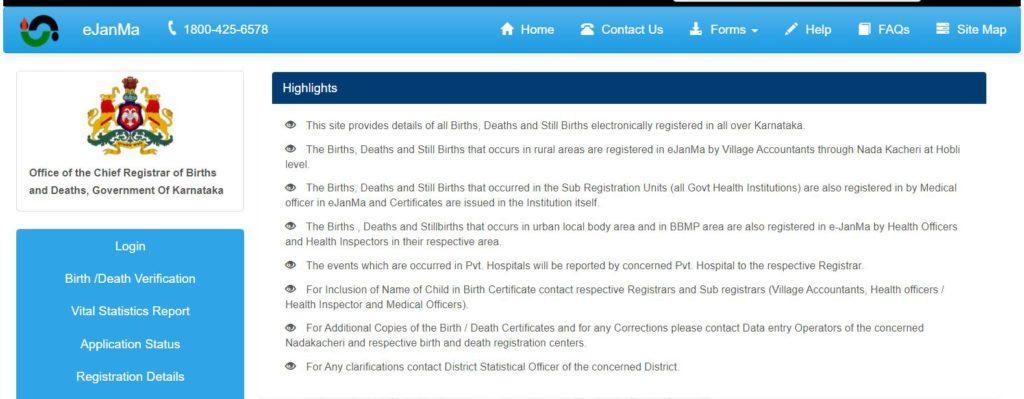 [Login]Ejanma Karnataka Application