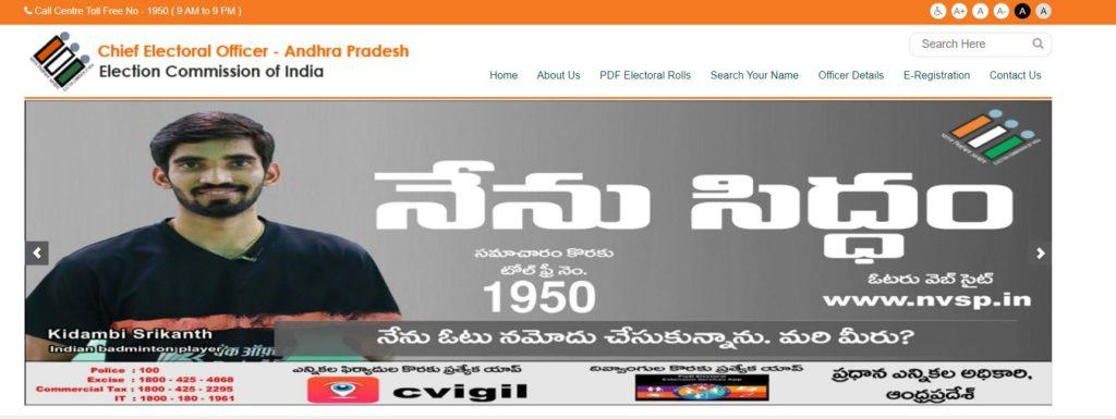 Enroll for AP Voter E-Registration Services