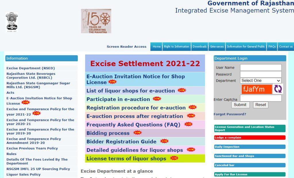 Aabkari Vibhag Rajasthan Wine Shop Lottery Official Notification PDF