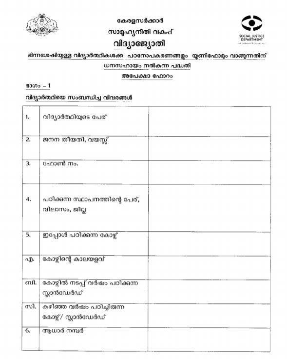 Kerala Vidhyajyothi Scheme 2021