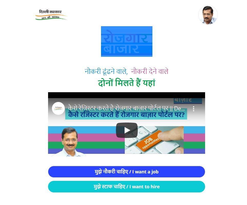 Apply for Jobs on Delhi Job Fair Portal