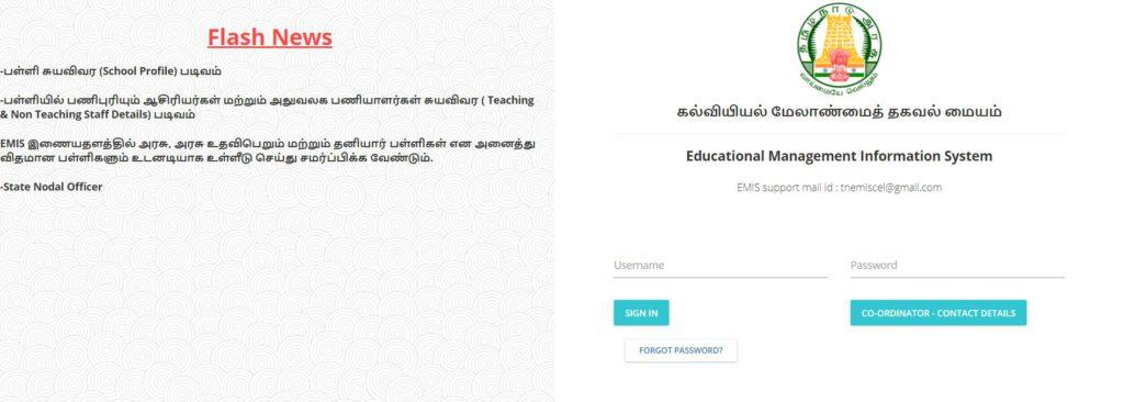 RTE Tamilnadu Admission 2021